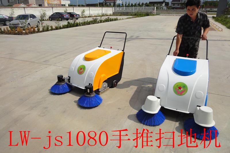 LW-jx1080手推扫地机